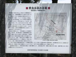 野良田の戦いの説明看板