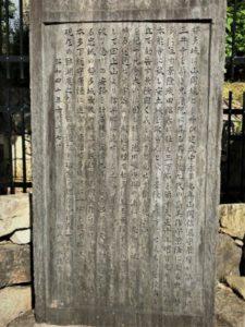 瀬田城 説明の石碑