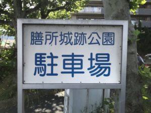 膳所城跡公園駐車場