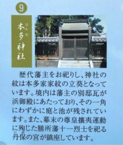 膳所城 本多神社