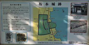 坂本城 案内看板