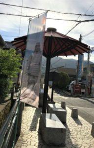 坂本城石碑 旗