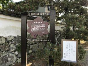 自然の道 歴史の道 聖衆来迎寺