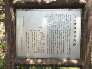 史跡 大溝城本丸跡 説明