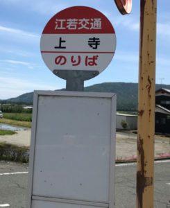 バス停 上寺
