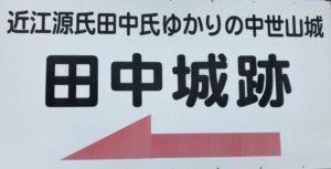 田中城跡 看板