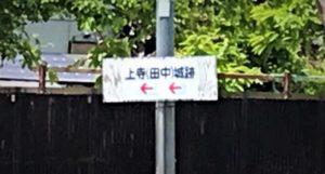 田中城 小看板