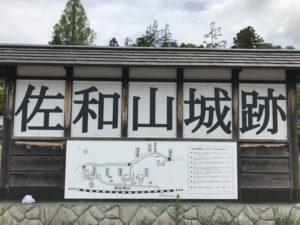 佐和山城跡 看板