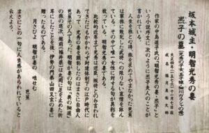 明智煕子の墓 案内板