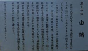 濱見神社 由緒