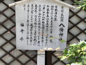 八幡神社 信長寄進