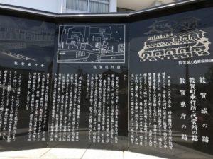 敦賀城絵図