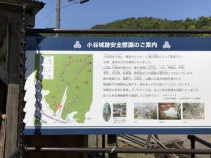 小谷城跡 安全標識