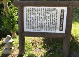 石田三成 水汲みの井戸