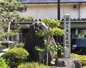 石田三成屋敷跡