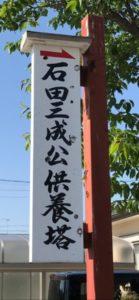 石田三成供養塔 看板