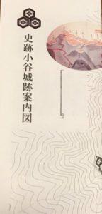 史跡 小谷城跡案内図