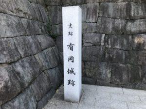 有岡城・石碑