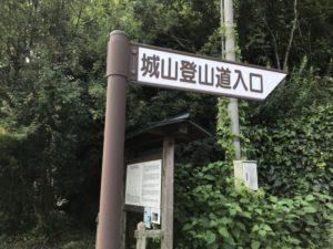八木城・登城入り口