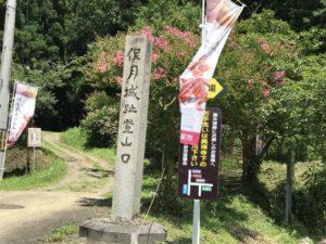 黒井(保月)城・ゆるやかコース