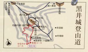 黒井城・登城コース