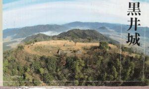 黒井城の山頂の写真