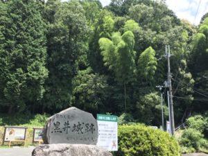 黒井城の石碑(駐車場)