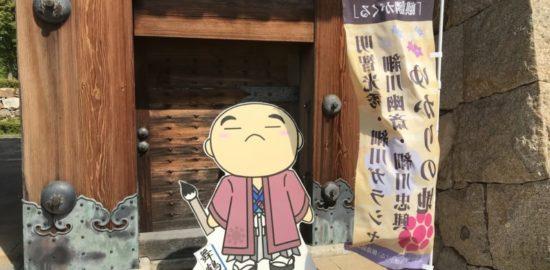 細川藤孝(細川幽斎)