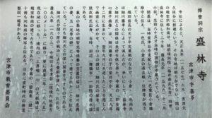 盛林寺説明看板