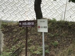 土岐高山城への入り口