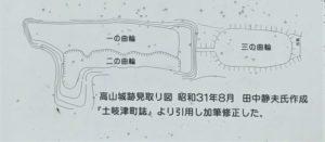 土岐高山城跡・見取り図