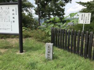 土岐高山城跡・三の曲輪