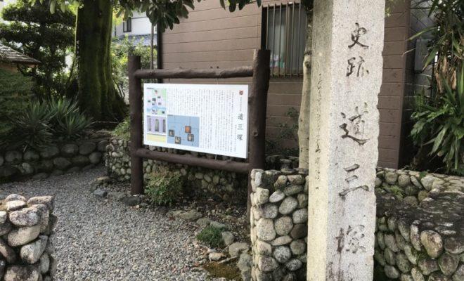道三塚・石碑