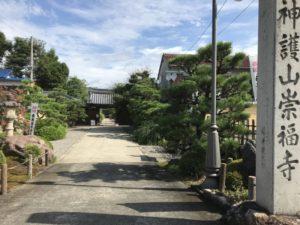 崇福寺(岐阜)