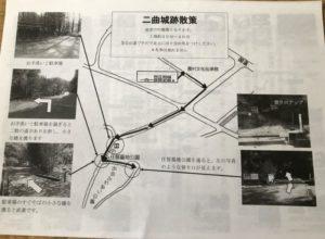 二曲城跡散策図