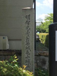 亀山城石碑