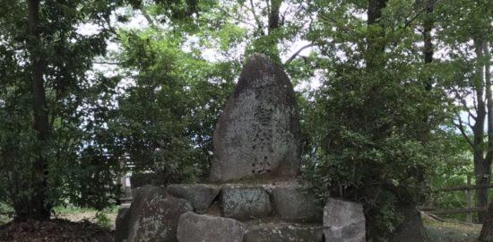 明智城 石碑