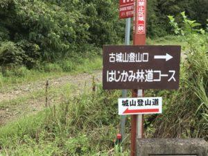 大桑城 はじかみ林道コース