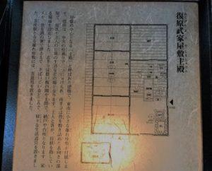 復元武家屋敷 主殿の図面