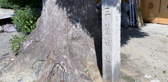 三箇城址の碑