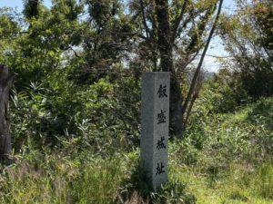 飯盛山城址の碑