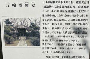 筒井順慶墓所 説明板