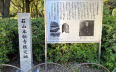 石山本願寺 推定地