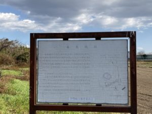 毒島城跡 看板