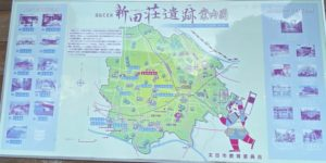 新田庄遺跡
