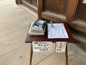 日本100名城スタンプ設置