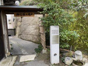 化粧の井戸 門