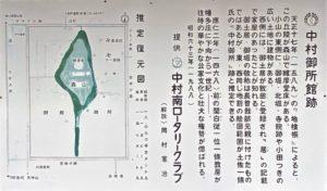中村御所跡 推定復元図