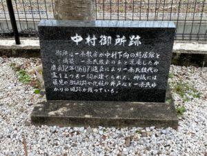 中村御所跡 石碑