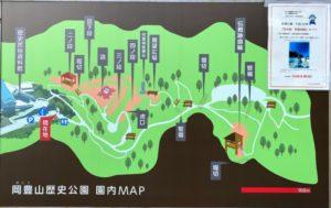 岡豊山歴史公園 園内マップ